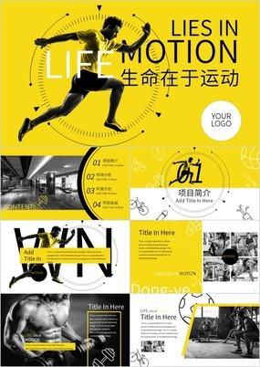 黄色活力生命在于运动健身项目营销策划PPT模板