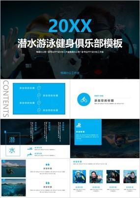 蓝色扁平化潜水游泳健身俱乐部宣传介绍 PPT模板