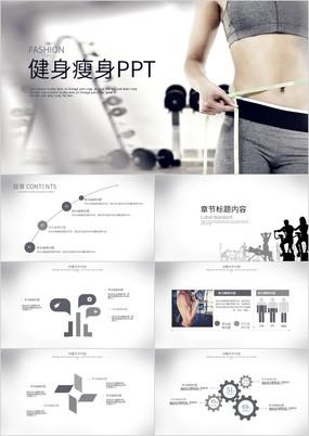 灰色时尚简约健身瘦身培训教学通用PPT模板