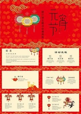 红色中国风元宵节猜灯谜主题活动PPT模板