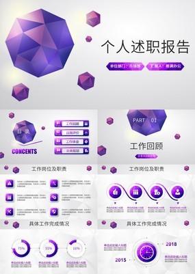紫色多边微立体个人述职报告PPT模板
