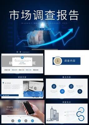蓝色简约数码产品市场调研报告ppt模板