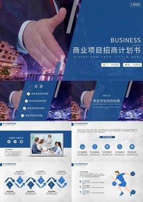 蓝色简约商业项目招商投资计划书动态PPT模板