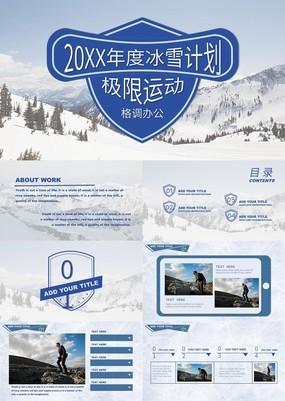 蓝白色冰雪极限体育运动商业宣传策划PPT模板