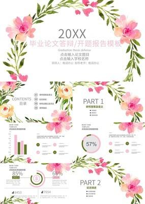 粉绿色花卉小清新论文答辩开题报告通用PPT模板