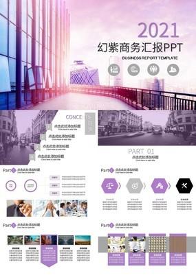 紫色复古风商务汇报总结通用PPT模板