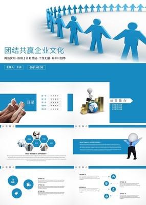 蓝灰色企业介绍公司宣传通用PPT模板