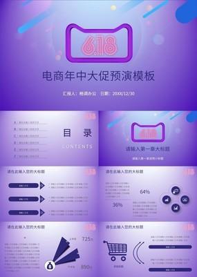 炫紫渐变色六一八电商年中大促销预演PPT模板