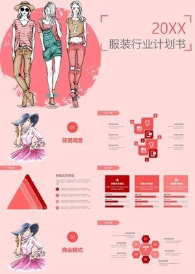 粉色时尚扁平化服装设计行业新品宣传计划PPT模板