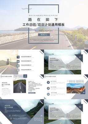 商务简约杂志风企业营销部门新年计划通用PPT模板