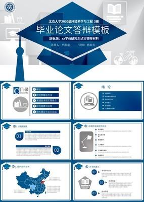 蓝白大气蓝色学士帽北京大学毕业论文答辩PPT模板