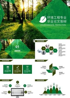 绿色风环境工程专业毕业论文答辩PPT模板
