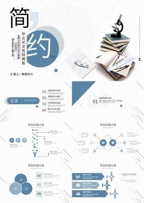 蓝色简约设计毕业论文答辩动态PPT模板