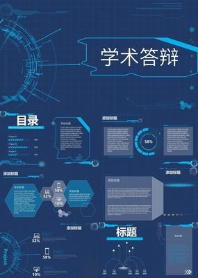 蓝色机械风科技科幻学术答辩PPT模板