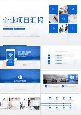 蓝色系数码产品旅游产品项目汇报总结PPT模板