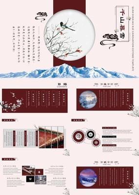 复古中国风千山暮雪毕业论文答辩PPT模板
