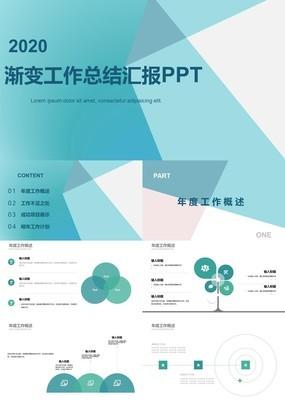 清新几何渐变风企业工作通用总结计划汇报PPT模板