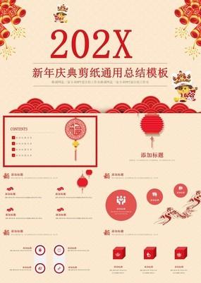 喜庆复古国风企业春节联欢晚会工作总结PPT模板