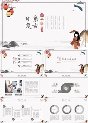 日系复古文艺风年度工作总结计划PPT模板