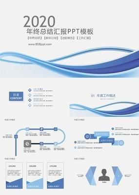 蓝色系扁平化企业商务工作总结工作计划PPT模板