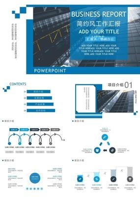 大气蓝色简约风团队部门商务工作汇报总结PPT模板