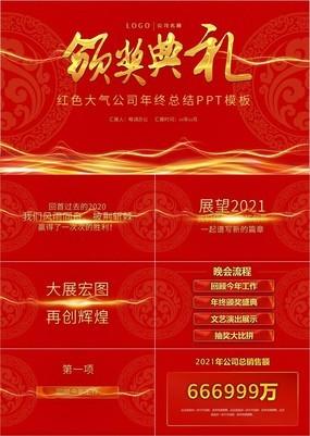 红色中国风公司年终总结颁奖典礼通用PPT模板