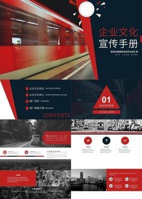 红黑系欧美商务总结企业文化宣传手册PPT模板