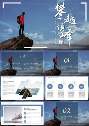 蓝色商务风攀越顶峰主题企业内部培训管理PPT模板