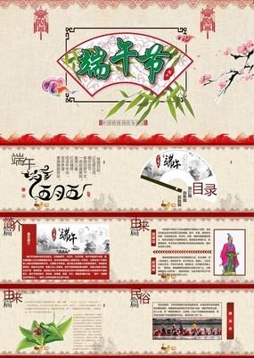 中国海报风端午节主题商务活动会议通用PPT模板