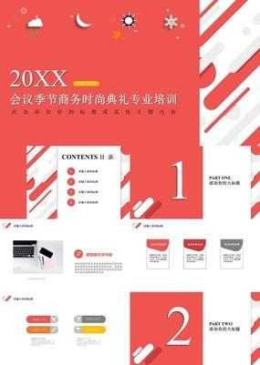 红白拼色扁平化企业商务会议培训管理汇报PPT模板