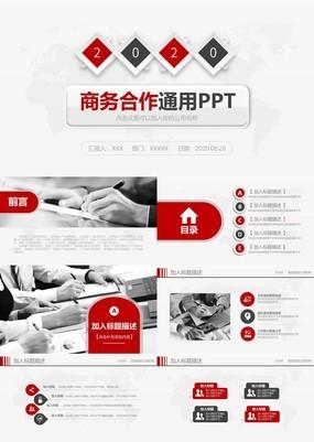 红黑系公司企业商务合作企业宣传PPT模板