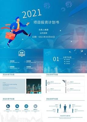 蓝色简约商务项目投资计划书PPT模板