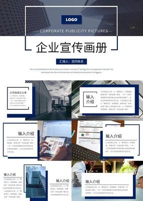 商务简约企业宣传产品介绍通用PPT模板