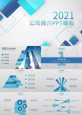 青蓝色商务几何图形公司简介PPT模板