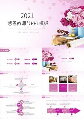 紫色小清新感恩老师教师节主题通用PPT模板
