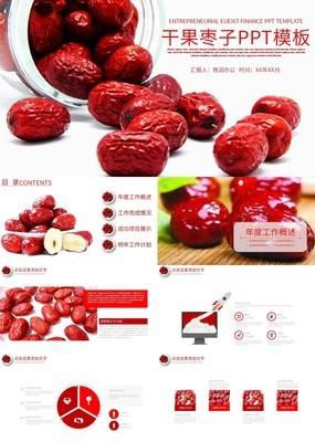 红枣大枣干果枣子产品宣传工作述职PPT模板