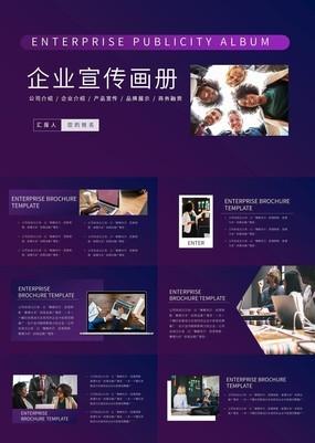 紫色简洁企业介绍宣传画册动态PPT模板
