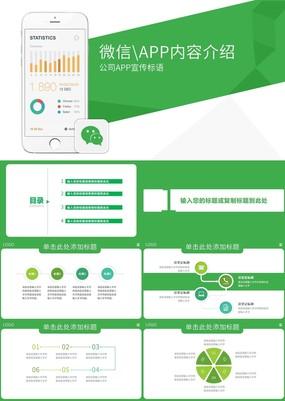 绿色简约微信APP内容介绍产品展示PPT模板