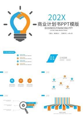 蓝橙色简洁扁平化商业计划书PPT模板