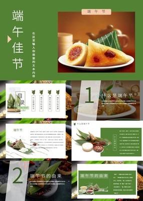 绿色精美端午佳节粽子端午介绍课件PPT模板