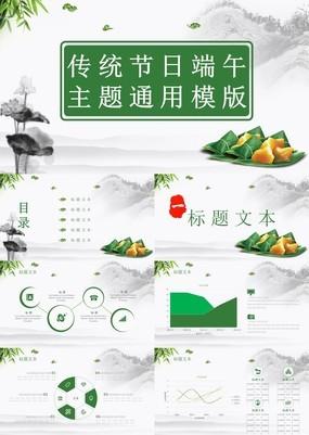 绿色自然水墨风传统节日端午主题商务营销PPT模版