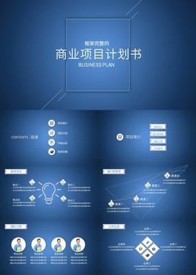 蓝色渐变商业融资项目计划书PPT模板