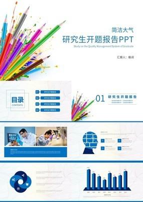 蓝色简洁大气研究生学术论文开题报告PPT模板