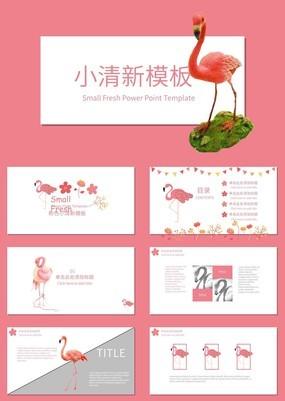 粉色小清新火烈鸟总结汇报PPT模板