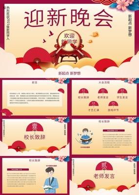 红色喜庆中国风大学迎新晚会通用PPT模板