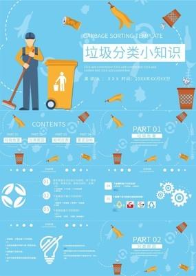 蓝色卡通垃圾分类小知识宣传汇报通用动态PPT模板
