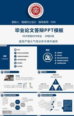 北京大学蓝白大气毕业论文答辩PPT模板