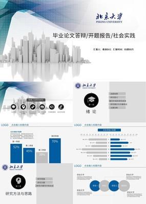 蓝灰色北京大学毕业论文答辩开题报告通用PPT模板