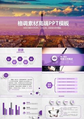 紫色微立体工程建筑企业年终总结工作汇报PPT模板