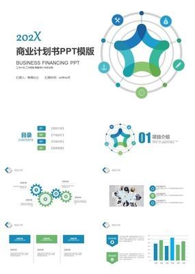 蓝绿风项目介绍产品运营商业计划书PPT模板